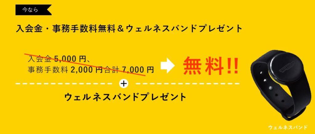 メディカルフィットネス ウェルベース矢巾 入会キャンペーン継続