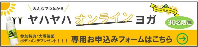 メディカルフィットネス ウェルベース矢巾 オンラインヨガ申し込みバナー