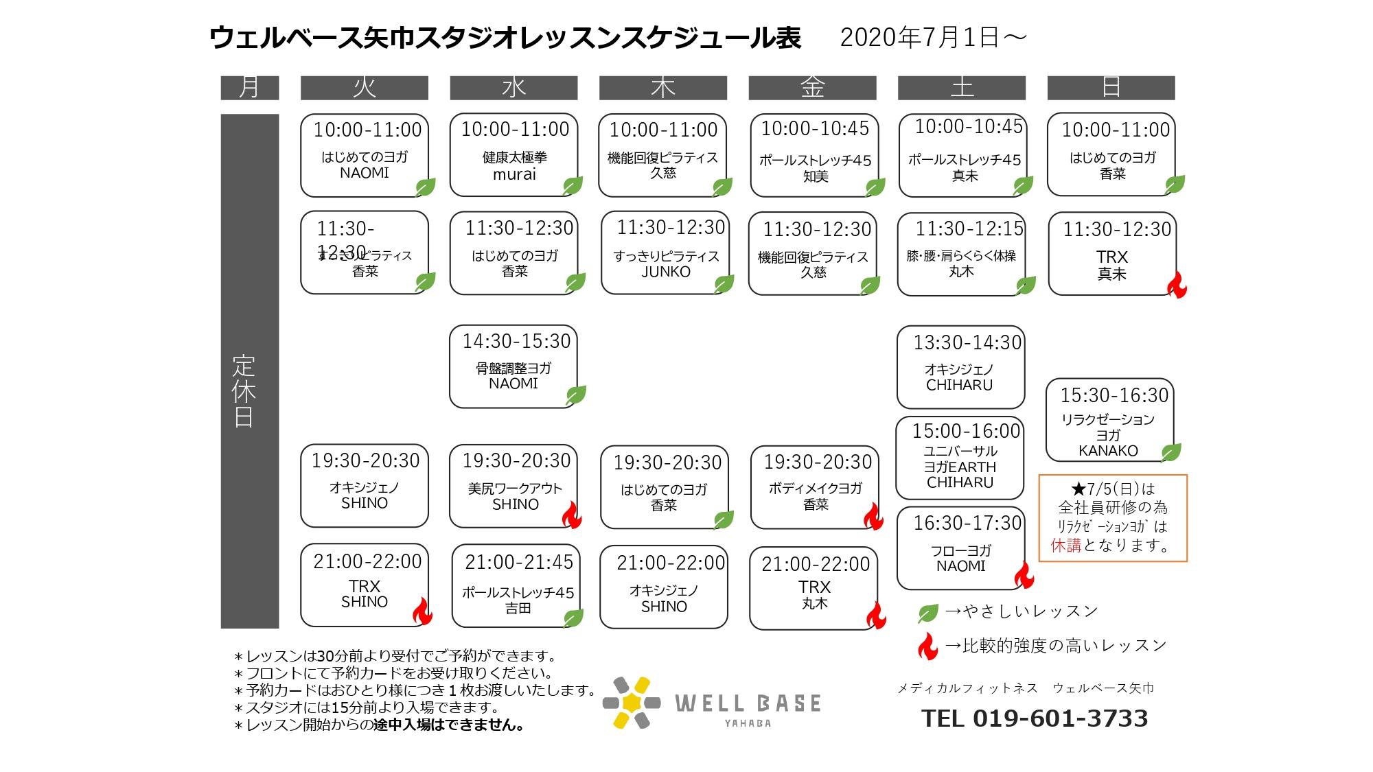 メディカルフィットネスウェルベース矢巾の7月スケジュール②