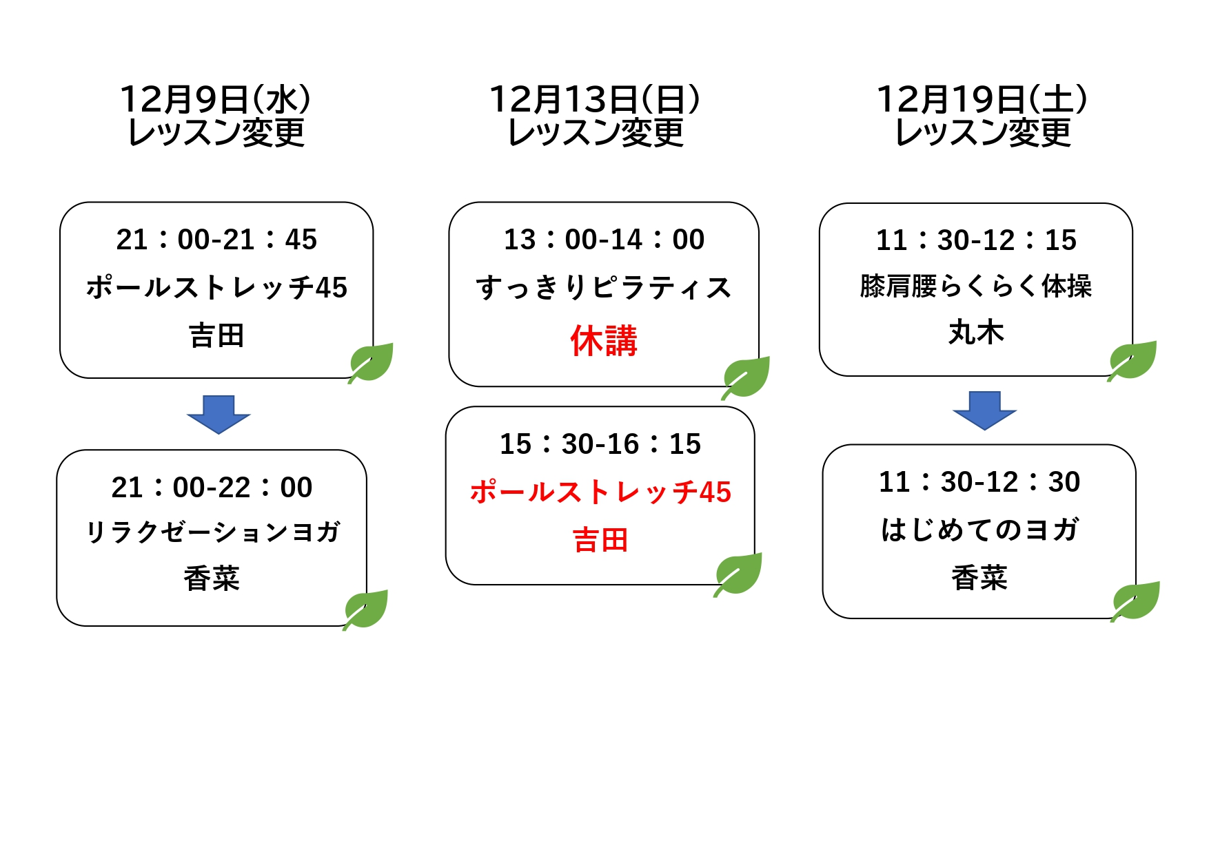 メディカルフィットネスウェルベース矢巾の12月レッスン代行表・サテライトPDF①