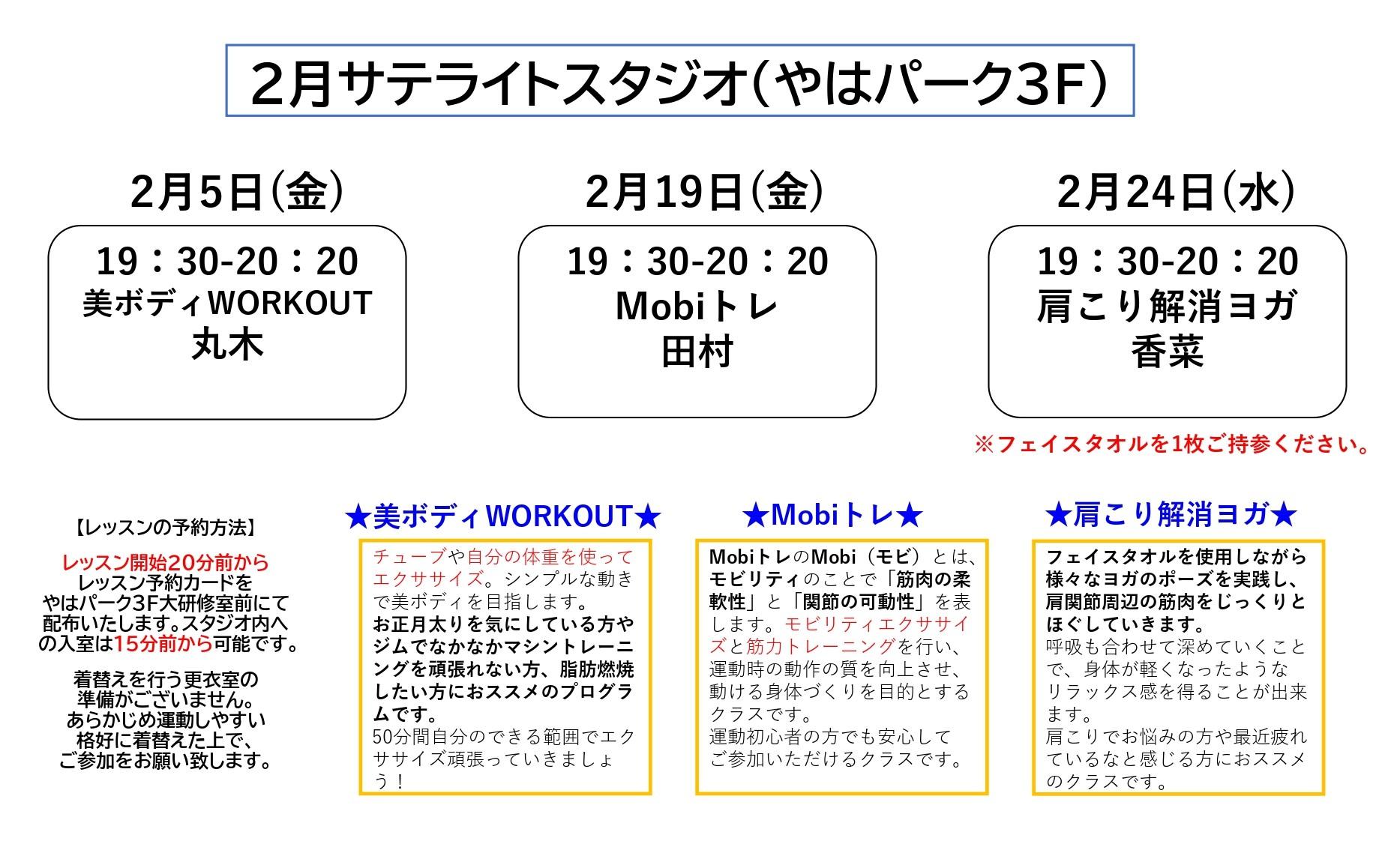 ウェルベース矢巾の新サテライトスケジュール2月