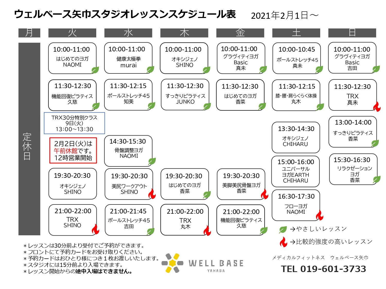 ウェルベース矢巾の2021年2月レッスンスケジュール(HP本文