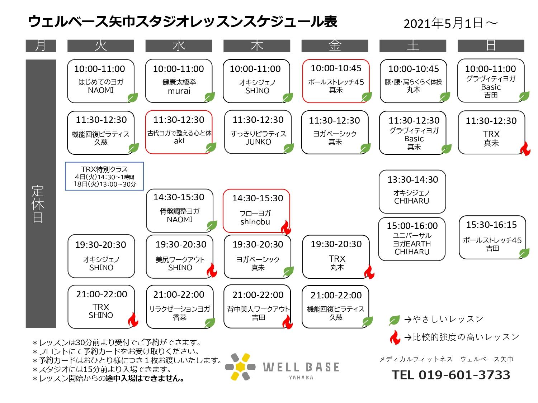 メディカルフィットネスウェルベース矢巾の2021年5月スタジオスケジュール