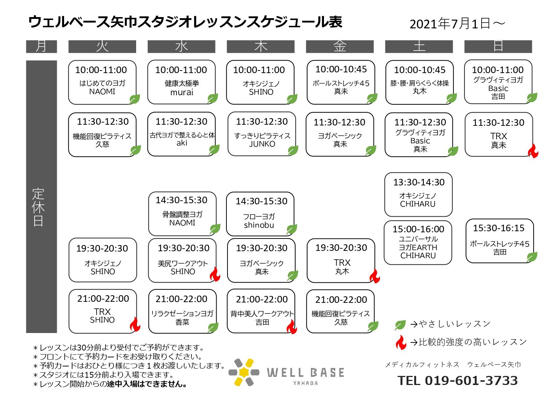 メディカルフィットネスウェルベース矢巾の2021年7月スタジオスケジュール