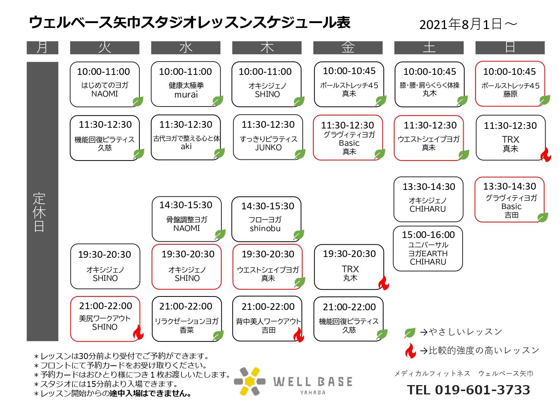 メディカルフィットネスウェルベース矢巾の2021年8月スタジオスケジュール