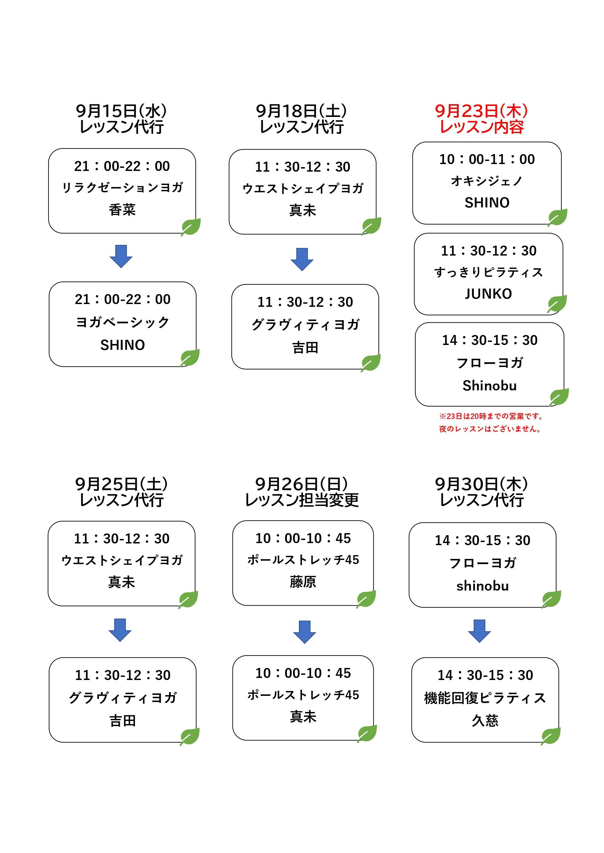 メディカルフィットネスウェルベース矢巾の2021年9月休講代行