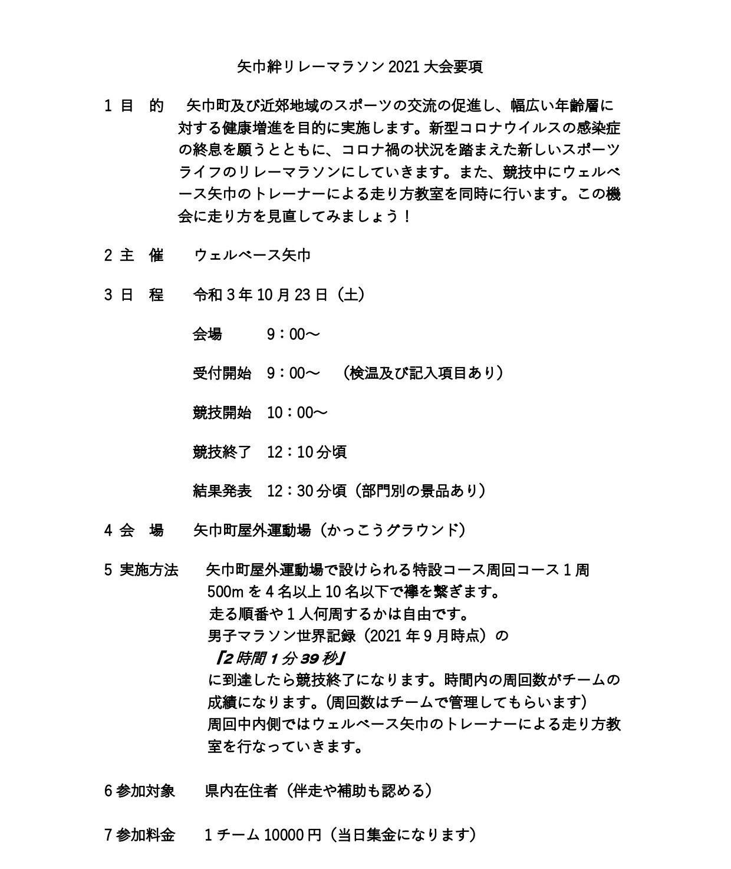 メディカルフィットネスウェルベース矢巾の10月リレーマラソン要項1
